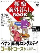 極楽海外暮らしBOOK