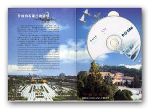 石家庄市の日本語紹介CD