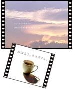 朝のリレー「空」