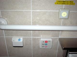 トイレの壁についてるスイッチ類