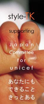 リンク:日本ユニセフ協会